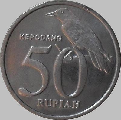 50 рупий 1999 Индонезия. Иволга.