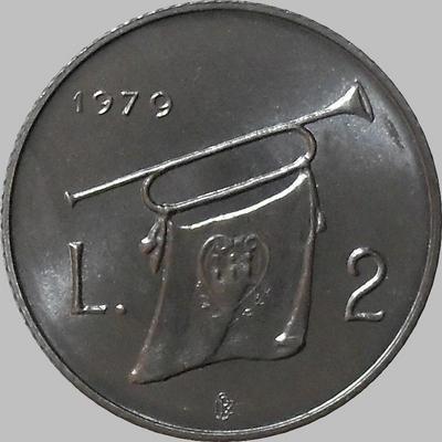 2 лиры 1979 Сан-Марино.