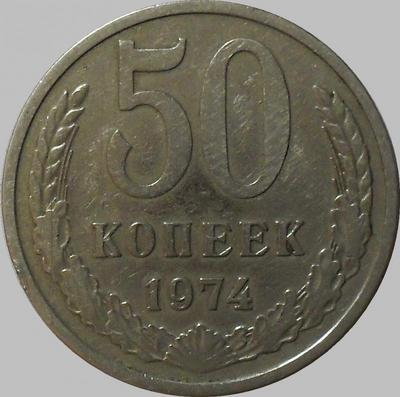 50 копеек 1974 СССР.