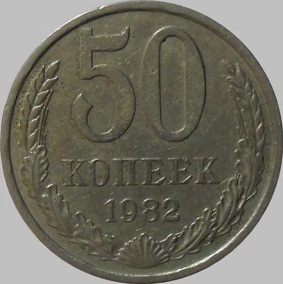 50 копеек 1982 СССР.