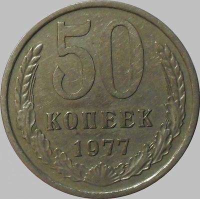 50 копеек 1977 СССР.