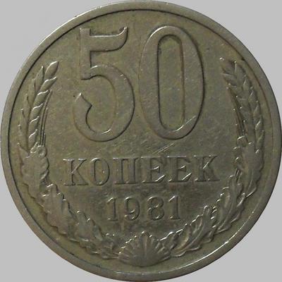 50 копеек 1981 СССР.