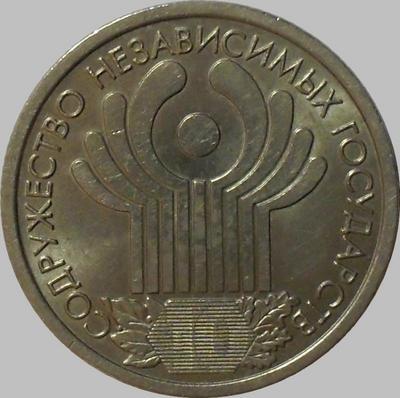 1 рубль 2001 СПМД Россия. 10 лет СНГ.