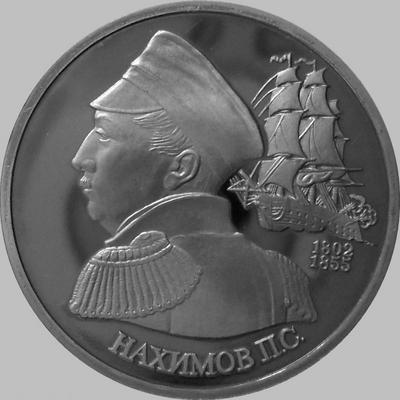 1 рубль 1992 Россия. П.С.Нахимов. Пруф.