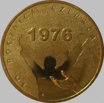 2 злотых 2006 Польша. 30-ая годовщина июня 1976.