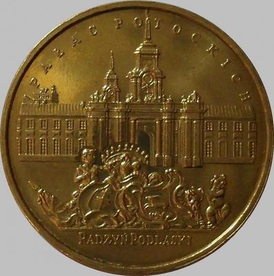 2 злотых 1999 Польша. Дворец Потоцких.