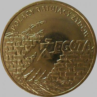 2 злотых 2009 Польша. Спасатели польских евреев. Жегота.