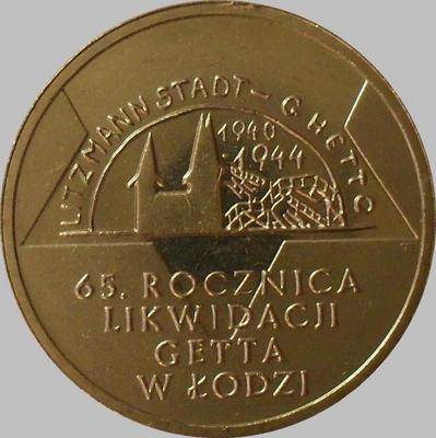 2 злотых 2009 Польша. 65 лет ликвидации Гетто в Лодзи.