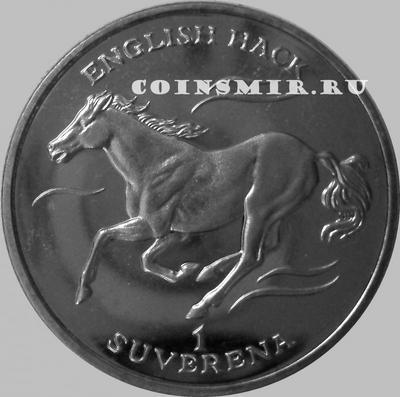 1 суверен 1995 Босния и Герцеговина. Английская лошадь.