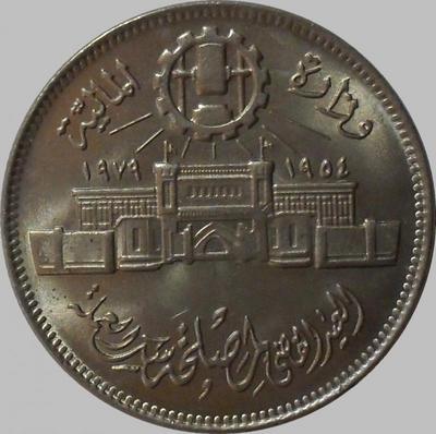 10 пиастров 1979 Египет. 25 лет монетному двору в Аббасии.