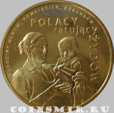 2 злотых 2012 Польша. Спасение евреев.