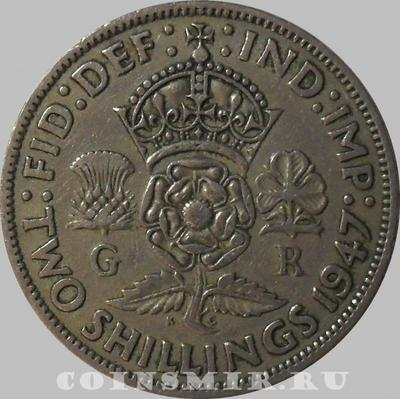 2 шиллинга 1947 Великобритания.