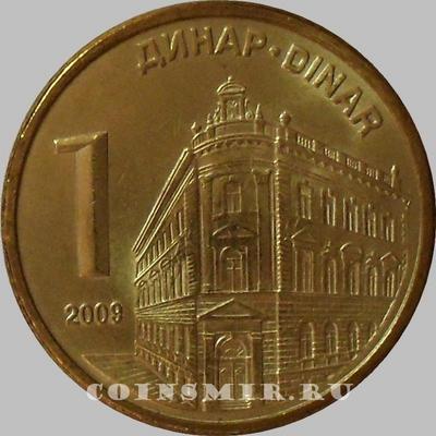 1 динар 2009 Сербия.