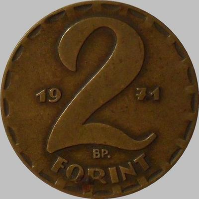 2 форинта 1971 Венгрия. (в наличии 1970 год)