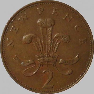 2 новых пенса 1971 Великобритания.