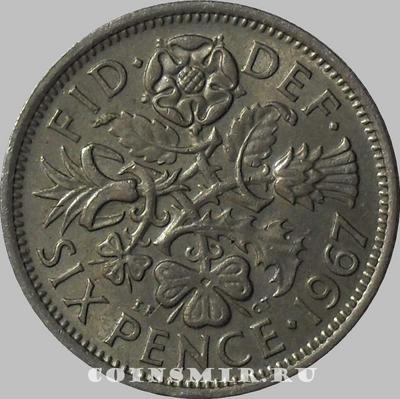 6 пенсов 1967 Великобритания.