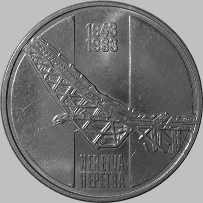 10 динар 1983 Югославия. 40 лет битве на реке Неретве.