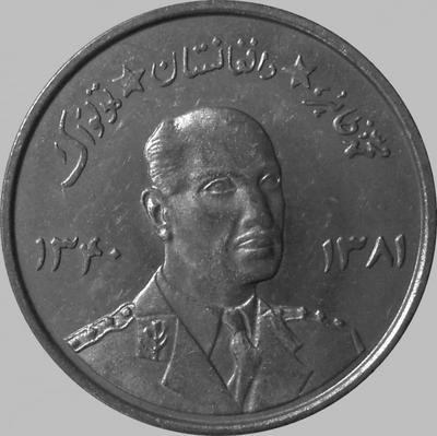 5 афгани 1961 Афганистан.