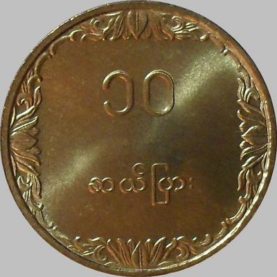 10 пья 1983 Бирма (Мьянма). ФАО.