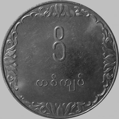 1 кьят 1975 Бирма (Мьянма). ФАО.