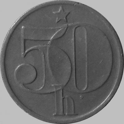 50 геллеров 1979 Чехословакия.