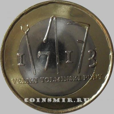 3 евро 2013 Словения. Бунт 1713 года.