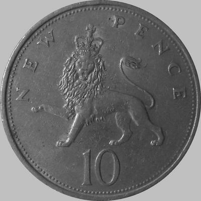 10 новых пенсов 1968 Великобритания.