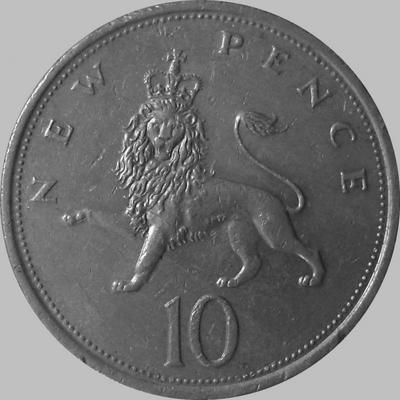 10 новых пенсов 1976 Великобритания.