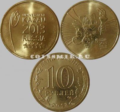 Набор из 2 монет 10 рублей 2013 СПМД Россия. Универсиада в Казани.