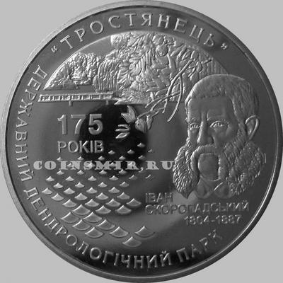 5 гривен 2008 Украина. Тростянец.