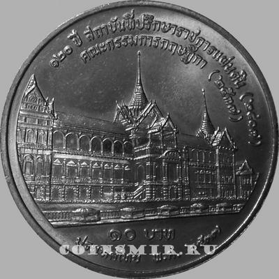 10 бат 1994 Таиланд. 120 лет институту Советников короля.