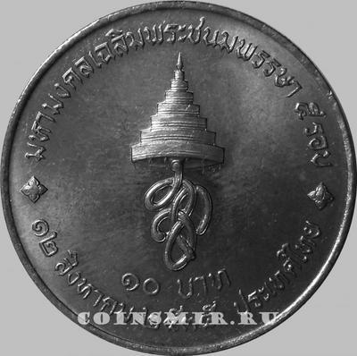 10 бат 1992 Таиланд. 60-летие Королевы.