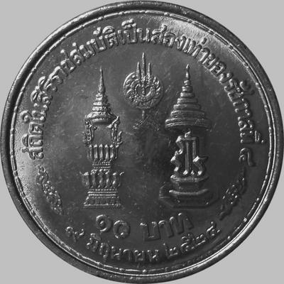 10 бат 1981 Таиланд. Годовщина правления короля Рамы IX.