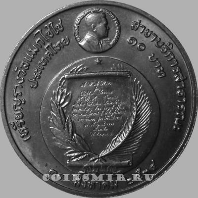 10 бат 1991 Таиланд. Награда Фонда Магсайсай принцессе Сириндхорн.