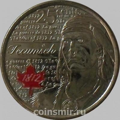 25 центов 2012 Канада. Текумсе. Цветная эмаль.