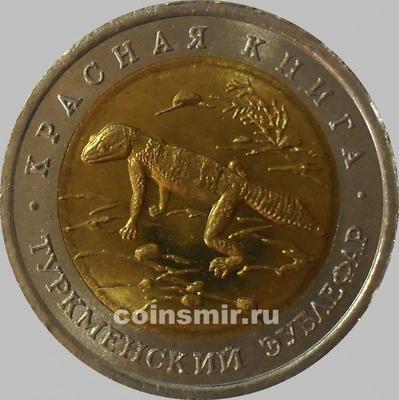 50 рублей 1993 ЛМД Россия. Туркменский зублефар. Красная книга.