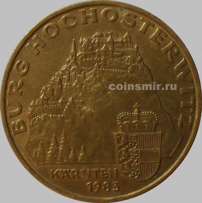 20 шиллингов 1983 Австрия. Замок Гохостервитц.