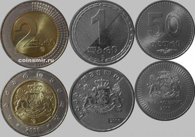 Набор из 3 монет 2006 Грузия.