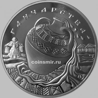 1 рубль 2012 Беларусь. Гончарство.