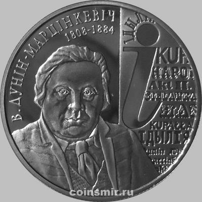 1 рубль 2008 Беларусь. В. Дунин–Марцинкевич. 200 лет.