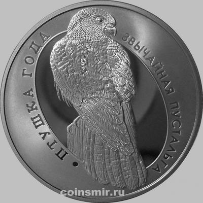 1 рубль 2010 Беларусь. Обыкновенная пустельга.