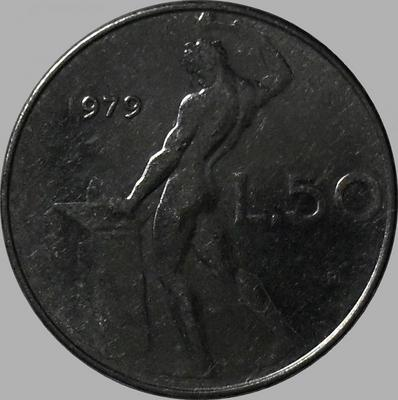 50 лир 1979 Италия.