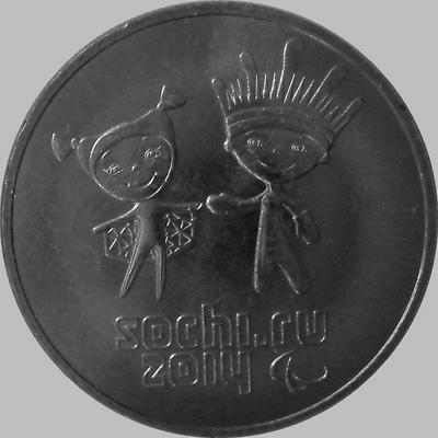 25 рублей 2013 СПМД Россия. Лучик и Снежинка. Олимпиада 2014.