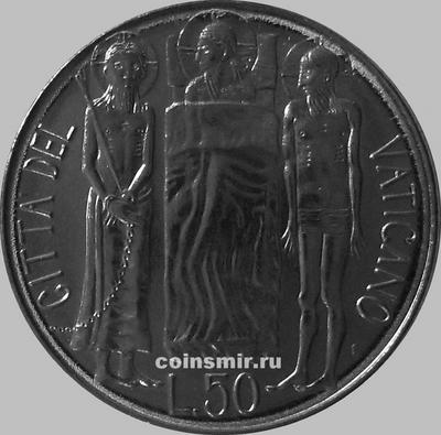 50 лир 1981 Ватикан.