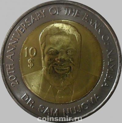 10 долларов 2010 Намибия. 20 лет Банку Намибии.