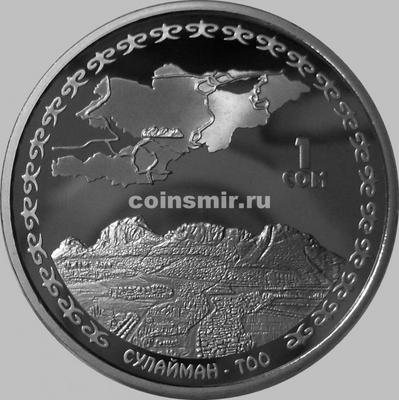 1 сом 2009 Киргизия. Сулайман-Тоо.