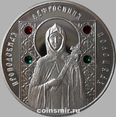 10 рублей 2008 Беларусь. Преподобная Евфросиния Полоцкая.