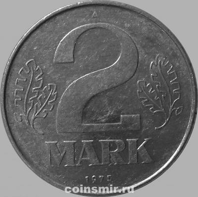 2 марки 1975 ГДР. (в наличии 1977)