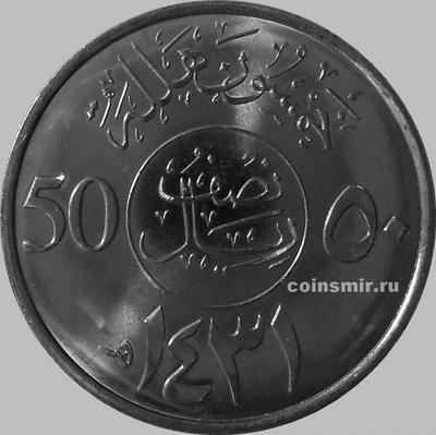 50 халала (1/2 риала) 2010  Саудовская Аравия.
