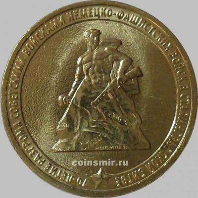 10 рублей 2013 ММД Россия. Сталинградская битва.